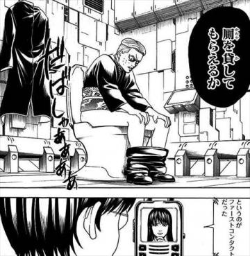銀魂67巻4