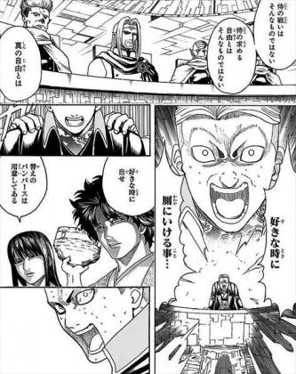 銀魂67巻6