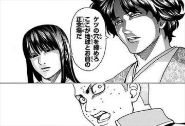 銀魂67巻5
