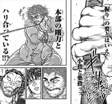 刃牙道15巻 本部以蔵 vs 宮本武蔵4