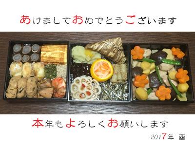 20170101_おせち2