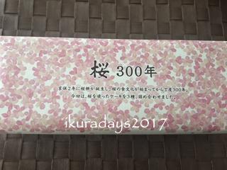 20170107_oyatsu1.jpg