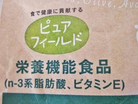 酸化しにくい、1日分、使い切り!オメガ3.9が摂れる、食べる美容・健康オイル【ボタニカルオイルミックス】