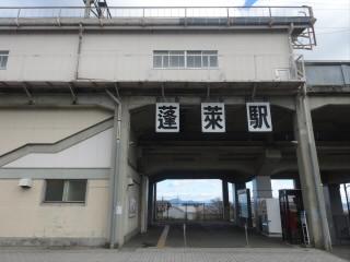 JR湖西線蓬莱駅