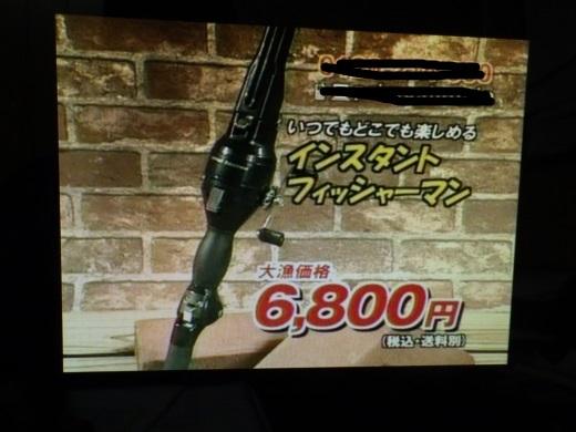 いんすたんとふぃっしゃーまん (4)