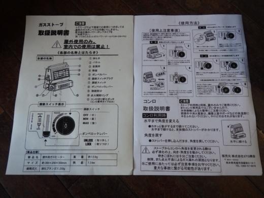 カセットコンロヒーター (10)