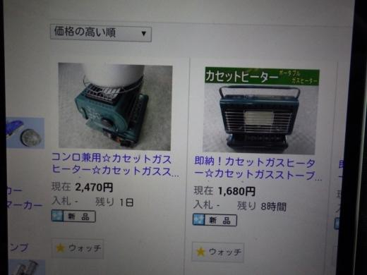 カセットコンロヒーター (11)