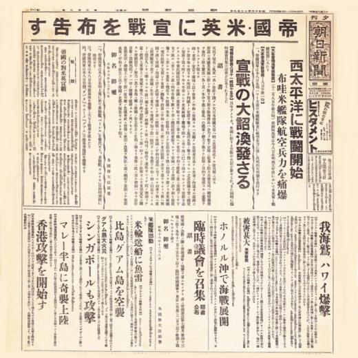 朝日新聞帝国宣戦布告