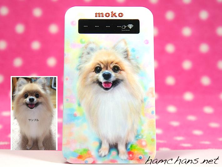 ペットの似顔絵モバイルバッテリー