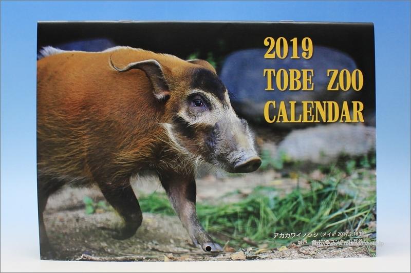 とべ動物園のオリジナル公式カレンダー 2019年度バージョン