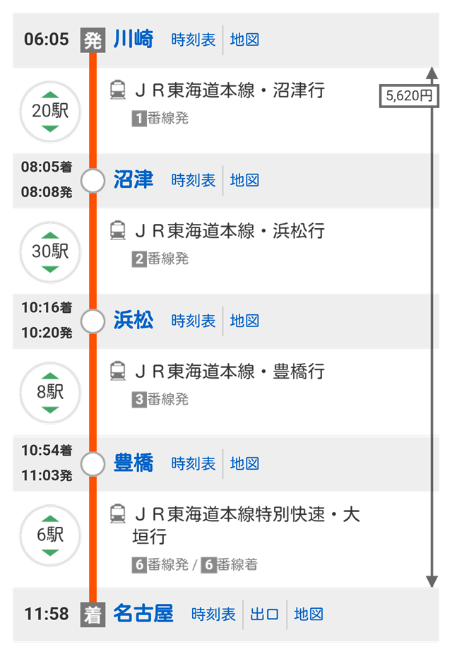 名古屋1日目(1)