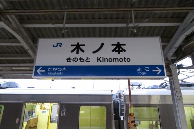 名古屋1日目(30)