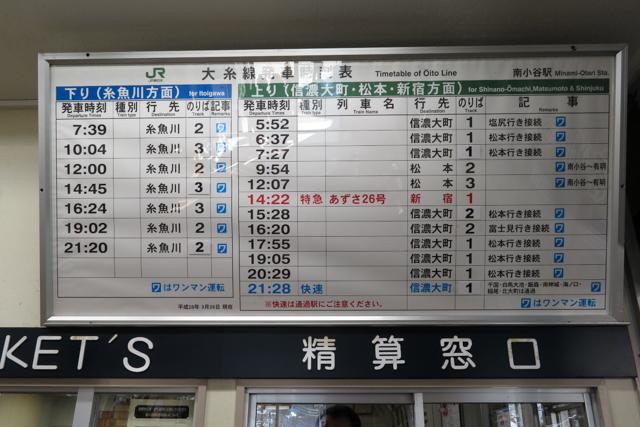 北陸day2(19)