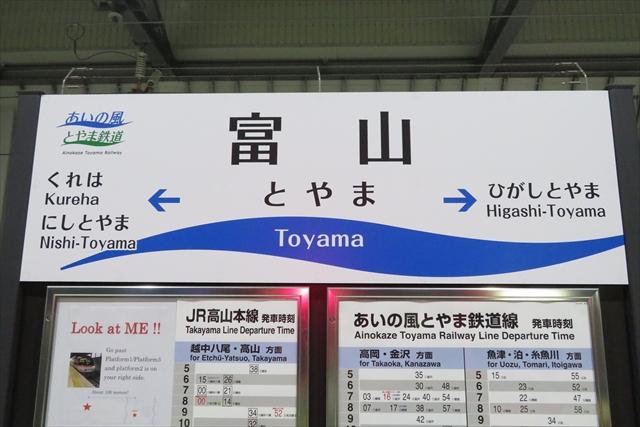 北陸day3(16)