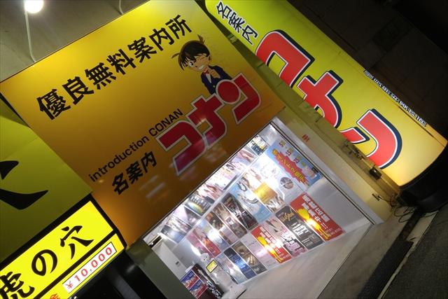 北陸day3(34)