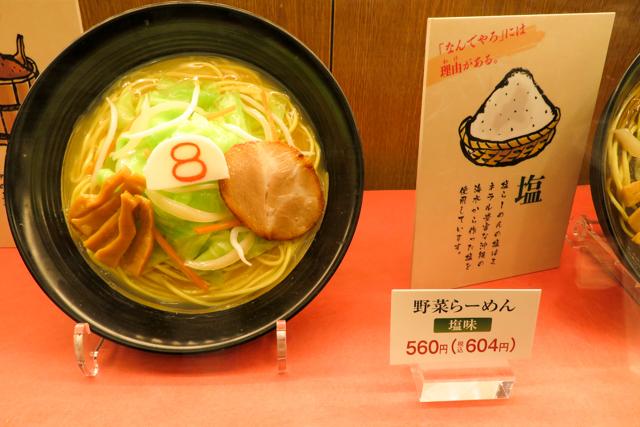 北陸day8(24)
