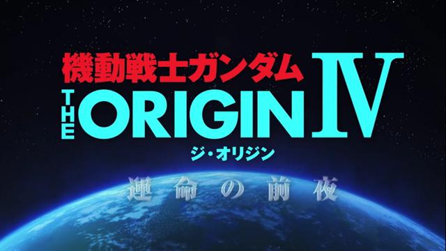 ORIGIN(4).png