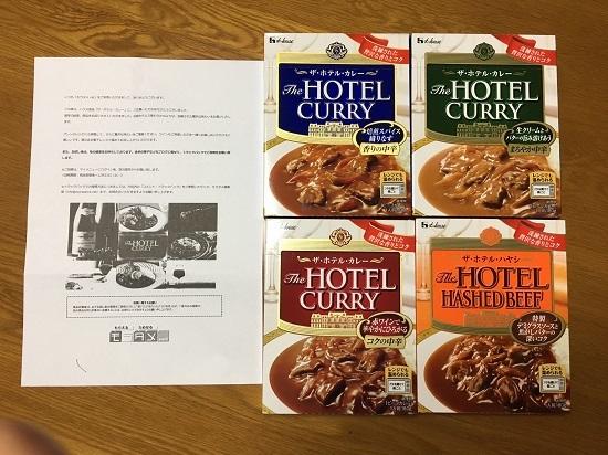 モラタメ当選ホテルカレー3
