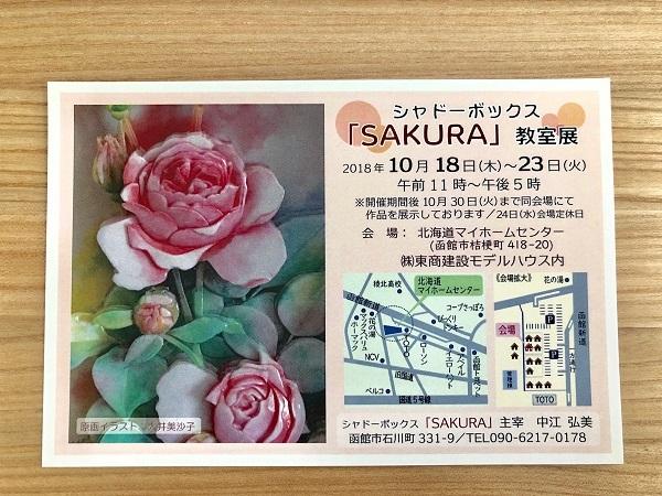 シャドーボックス「SAKURA」作品展