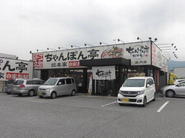 chanpontei-takatsuki-003.jpg