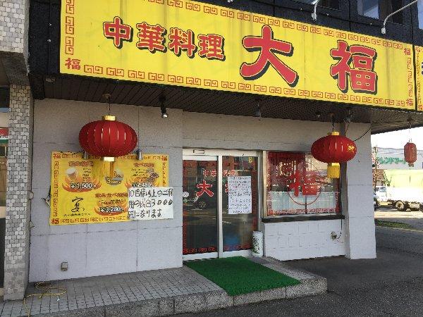 daifuku-fukui-014.jpg