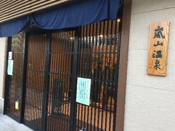 fufunoyu-arashiyama-008.jpg