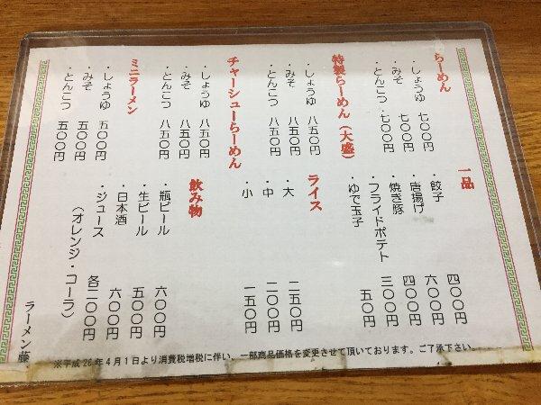 fuji-obama-012.jpg