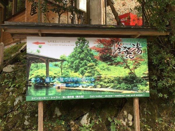 kuramaonsen-kyoto-008.jpg