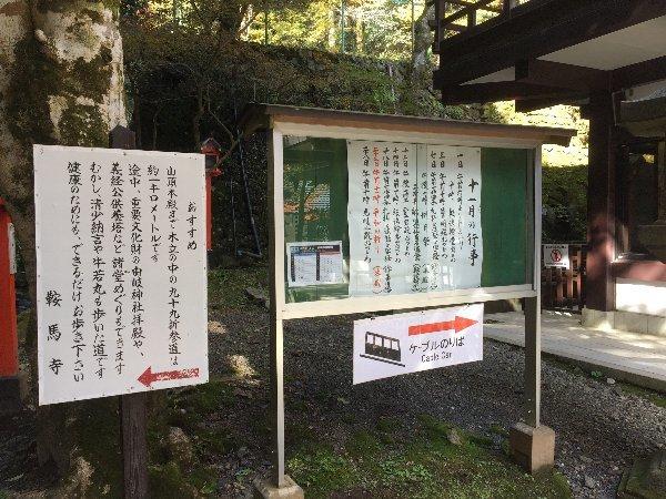 kuramatera-kyoto-029.jpg