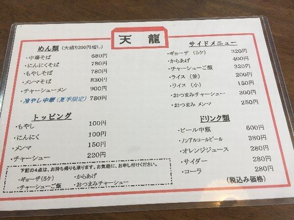 tenryu-fukui-013.jpg