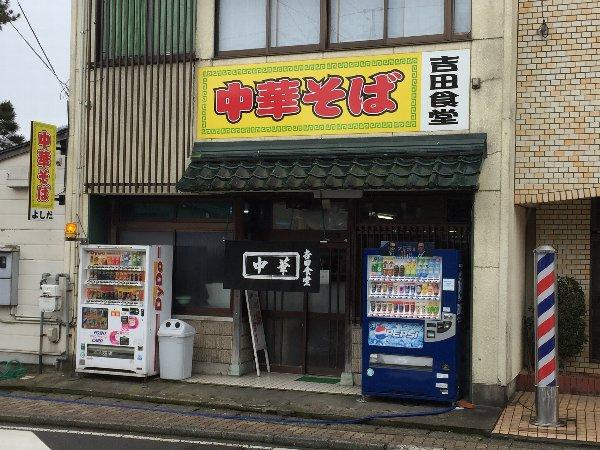 yoshidashokudo-takefu-002.jpg