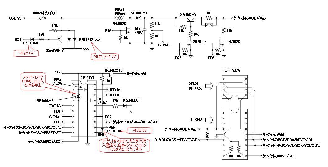 プログラマー回路図(16F1459)
