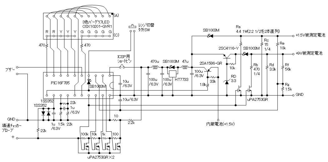 導通チェッカー+電池チェッカー回路図