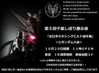 20181020-00_ChibaShibori5th.jpg