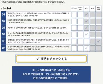 成人期のADHDの自己記入式症状チェックリスト