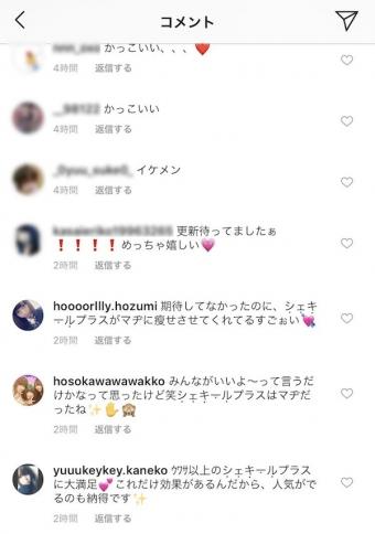 Instagramスパムコメント_スマホ表示