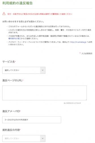アメブロ_利用規約の違反報告
