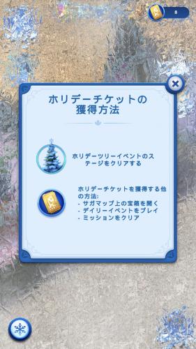 ホリデーチケット_アナと雪の女王7