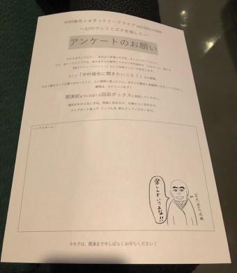 ふぁさっとトークライブ_アンケート用紙