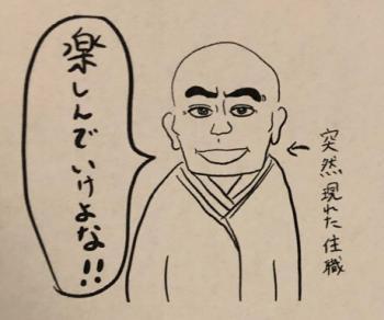 中村倫也の絵_住職