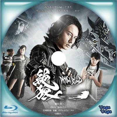 絶狼<ZERO>-DRAGON BLOOD- - ベジベジの自作BD・DVDラベル