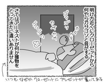 ひつじのくにのビッグフット「本日の獲物」1