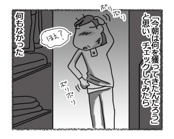 ひつじのくにのビッグフット「本日の獲物」2