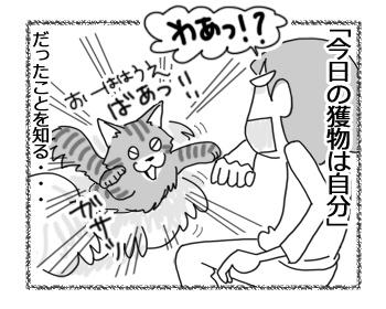ひつじのくにのビッグフット「本日の獲物」4