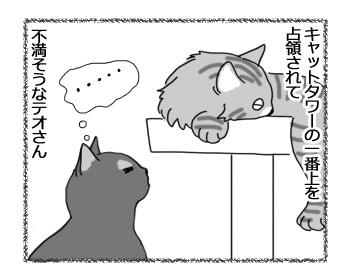 羊の国のビッグフット「犬も食わない・・・?」1