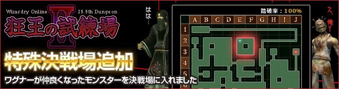 161213_dungeon.jpg