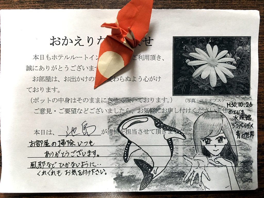 落書きH30_10_26