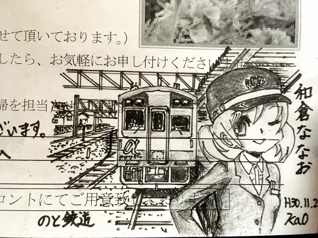 落書きH30_11_10⑦