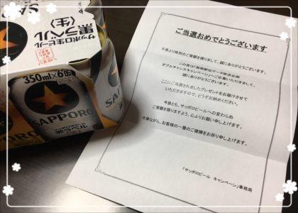 箱根駅伝ビール当選