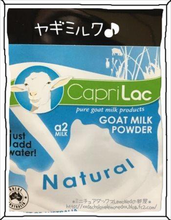 ヤギミルク1